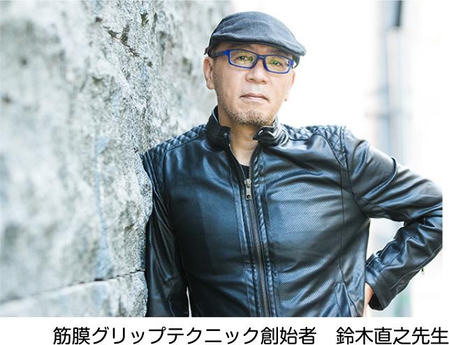 筋膜グリップテクニック創始者 鈴木直之先生