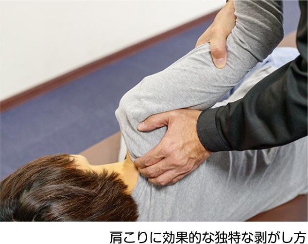 肩こりに効果的な独特な剥がし方