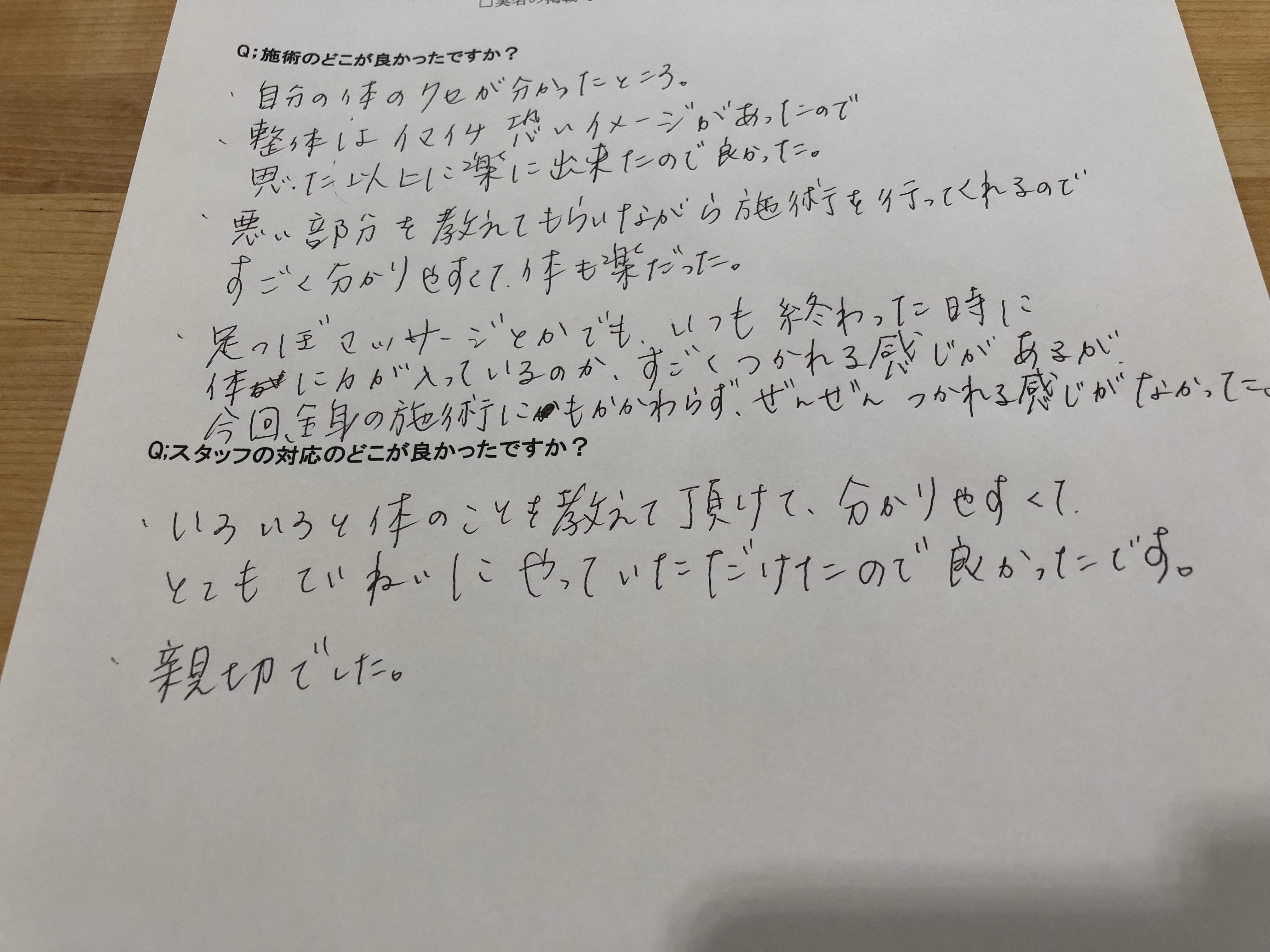 お客様の声【9/21掲載分】